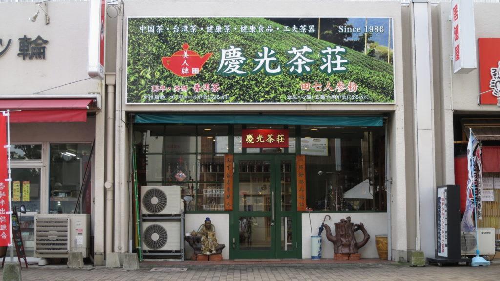 慶光茶荘の店舗外観