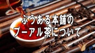 ぷうある本舗のプーアル茶についてイメージ