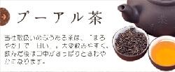 ぷうある茶バナー