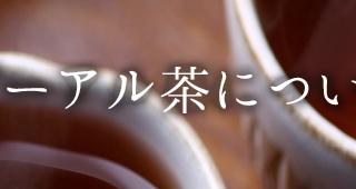 ぷうある茶について