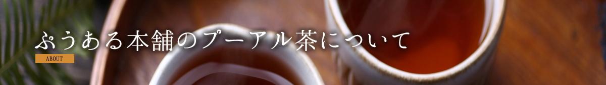 ぷうある本舗のプーアル茶について