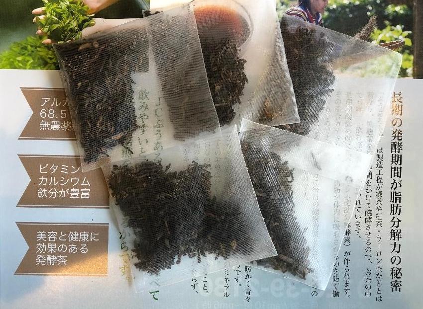 ぷうある茶 無料サンプルイメージ