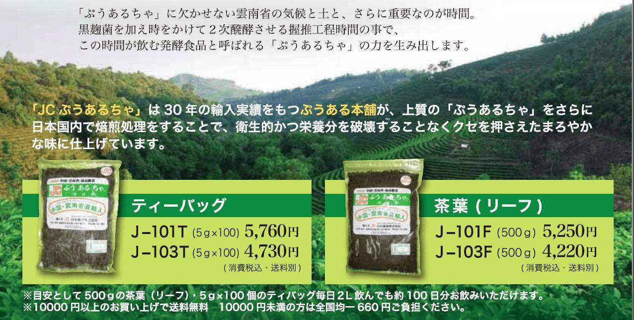 「JCぷうあるちゃ」は30年の輸入実績をもつぷうある本舗が上質の「ぷうあるちゃ」をさらに日本国内で焙煎処理をすることで衛生的かつ栄養分を破壊することなく、クセを押さえたまろやかな味に仕上げています。