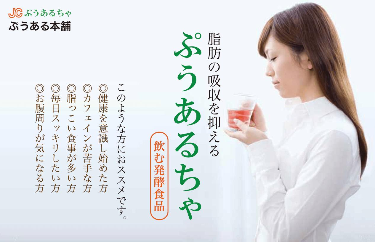 ぷうある本舗のTOPバナー ぷうある茶を持つ女性