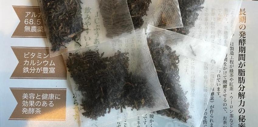 サンプル JCプーアル茶イメージ