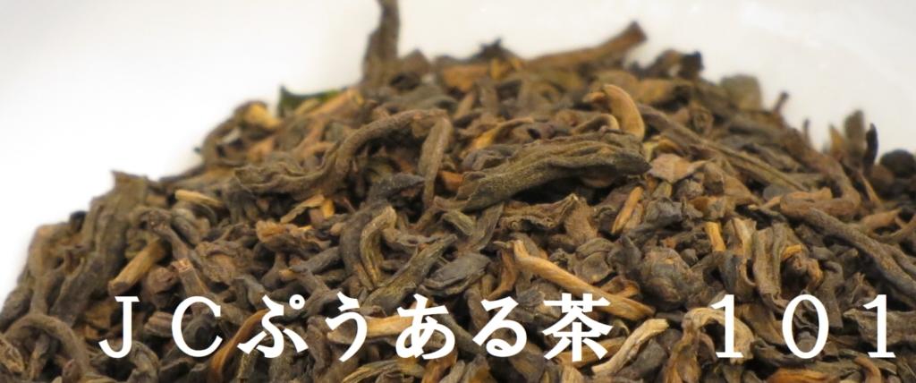ぷうある本舗 プーアル茶JC101