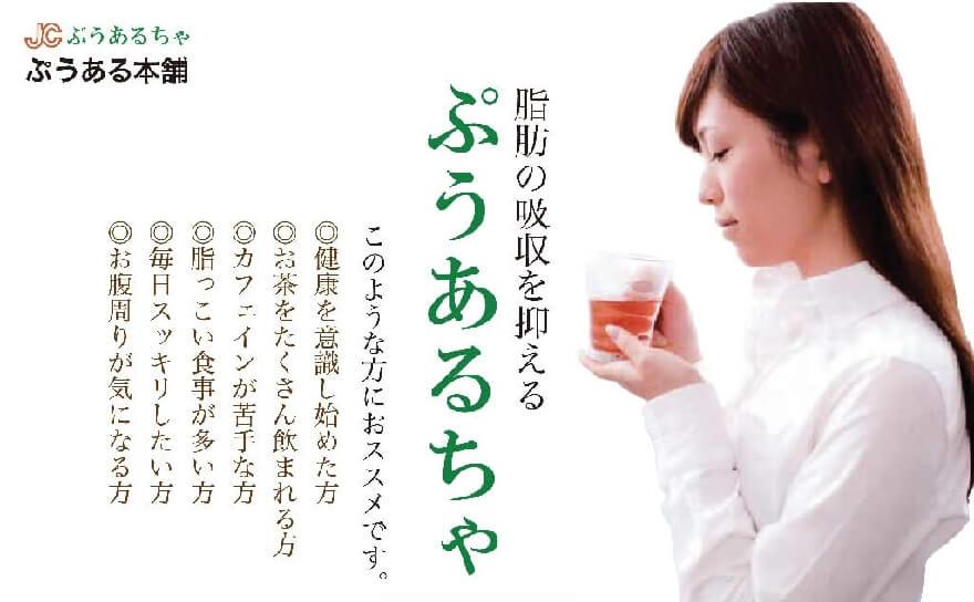 ぷうある本舗のプーアル茶