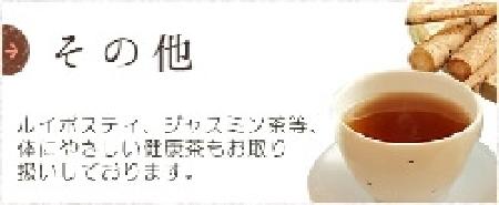 ぷうある本舗のプーアル茶以外のお茶 リンクバナー