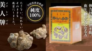 雲南の貴重な健康食品 田七人参
